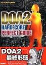 【中古】ゲーム攻略本 PS2 DOA2 ハード・コア パーフェクトガイド
