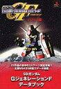 【中古】ゲーム攻略本 PS SDガンダム G GENERATION-F データブック1