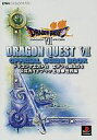 [used] It is afb soldiers formula guidebook first book world of game hints-and-tips book PS dragon quest VII Eden [10P17May13] [used] [fs2gm] [image]