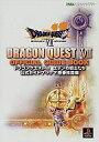 【中古】ゲーム攻略本 PS ドラゴンクエストVII エデンの戦士たち 公式ガイドブック 下巻 知識編