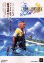 【中古】ゲーム攻略本 PS2 FINAL FANTASY X 最速攻略本 FOR BEGINNERS