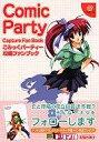 【中古】ゲーム攻略本 DC こみっくパーティー 攻略ファンブック