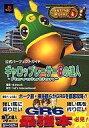 【中古】ゲーム攻略本 PS2 ギャロップレーサー6-Revolution-の達人 公式パーフェクトガイド