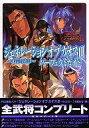【中古】ゲーム攻略本 PS2 ジェネレーションオブカオス3 時の封印 パーフェクトガイド