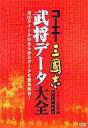 【中古】攻略本 PS2 コーエー三國志武将データ大全