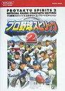 【中古】攻略本 PS2 プロ野球スピリッツ2 公式ガイド コンプリートエディション