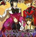 【中古】アニメ系CD ハートの国のアリス ラジオ&ドラマCD Vol.3