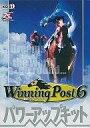 【中古】Windows98/Me/2000/XP CDソフト Winning Post 6 パワーアップキット