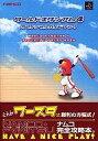 【中古】ゲーム攻略本 PS ワールドスタジアム4 オフィシャルガイドブック