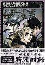 【中古】ゲーム攻略本 WS 東京魔人學園符咒封録 オフィシャルガイドブック