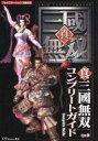 【中古】ゲーム攻略本 PS2 真・三國無双 コンプリートガイド