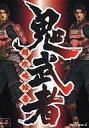 【中古】ゲーム攻略本 アミューズ 鬼武者 超攻略絵巻