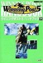 【中古】ゲーム攻略本 PC ウイニングポスト5 ハンドブック 下