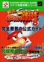 【中古】ゲーム攻略本 PS2 実況パワフルプロ野球8 完全無敵の公式ガイド