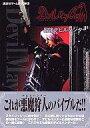 【中古】ゲーム攻略本 PS2 デビル・メイ・クライ 最強デビルハンター