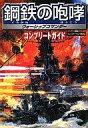 【中古】ゲーム攻略本 PS2 鋼鉄の咆哮 ウォーシップコマンダー コンプリートガイド