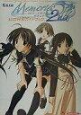 【中古】ゲーム攻略本 Memories Off 2nd 公式完全ガイドブック