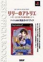【中古】ゲーム攻略本 PS2 リリーのアトリエ ザールブルグの錬金術士3 アイテム調合完全ガイドブック
