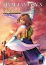 【中古】ゲーム攻略本 PS2 FINAL FANTASY X バトルアルティマニア