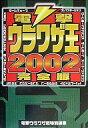 【中古】ゲーム攻略本 電撃ウラワザ王 2002完全版