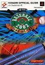 【中古】ゲーム攻略本 ベースボール2002バトルボールパーク宣言