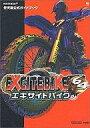 【中古】ゲーム攻略本 N64 エキサイトバイク64 任天堂公式ガイドブック