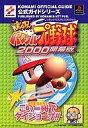 【中古】ゲーム攻略本 開幕版 実況パワフルプロ野球2000公式ガイド