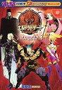 【中古】ゲーム攻略本 DC エルドラドゲート 第1巻・第2巻 ワールド&攻略ガイド