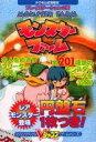 【中古】ゲーム攻略本 PS2 モンスターファーム