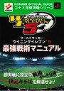 【中古】ゲーム攻略本 ワールドサッカー ウイニングイレブン 5 最強戦術マニュアル