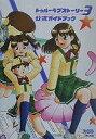【中古】ゲーム攻略本 eb PS2 トゥルーラブストーリー3 公式ガイド