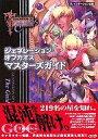 【中古】ゲーム攻略本 光栄 PS2 ジェネレーションオブカオス マスターズガイド
