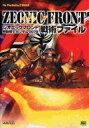 【中古】ゲーム攻略本 PS2 ジオニックフロント 機動戦士ガンダム0079 戦術ファイル【O-netpoint】【エントリー0525】
