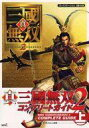 【中古】ゲーム攻略本 PS2 真・三國無双2 コンプリートガイド 上