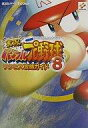 【中古】ゲーム攻略本 PS2 8実況パワフルプロ野球 サクセス攻略ガイド