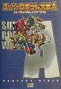 【中古】ゲーム攻略本 GBA スーパーロボット大戦A パーフェクトバイブル