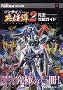 【中古】ゲーム攻略本 PS2 サンライズ英雄譚2 完全攻略ガイド