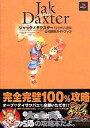 【中古】ゲーム攻略本 PS2 ジャックXダグスター 公式探検ガイドブック