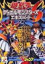 【中古】ゲーム攻略本 GBA 遊戯王デュエルモンスターズ6 エキスパート2 下巻