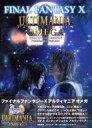 【中古】ゲーム攻略本 PS2 FINAL FANTASY X アルティマニアオメガ