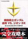 【中古】ゲーム攻略本 PS2 機動戦士ガンダム 連邦VS.ジオンDX ミッションコンプリートガイド