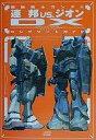 【中古】ゲーム攻略本 PS2 機動戦士ガンダム 連邦Vs.ジオンDX コンプリートガイド