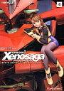 【中古】ゲーム攻略本 PS2 ゼノサーガ エピソード1 力への意志 オフィシャルガイドブック