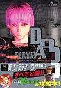 【中古】ゲーム攻略本 XB デッド・オア・アライブ3 ガイドブック