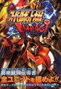 【中古】ゲーム攻略本 PS2 スーパーロボット大戦IMPACT 超絶戦闘伝導書