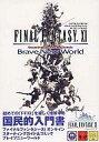 【中古】ゲーム攻略本 FINAL FANTASY XI スターティングガイド&コミックブレイブニューワールド