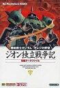 【中古】ゲーム攻略本 PS2 機動戦士ガンダム ギレンの野望 ジオン独立戦争記 攻略データファイル