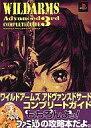 【中古】ゲーム攻略本 PS2 ワイルドアームズアドヴァンスドサード コンプリートガイド