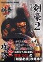 【中古】ゲーム攻略本 PS2 剣豪2 公式コンプリートガイド 免許皆伝の書