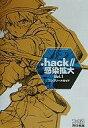 【中古】ゲーム攻略本 PS .hack//感染拡大 Vol.1 コンプリートガイド